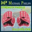 MPモデル マイケルフェルプス/アクアスフィア Aqua Sphere/ストレングスパドル Strength paddle