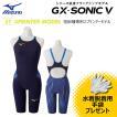 今ならシリコンキャップ付き!! MIZUNO ミズノ GX・SONIC5 ST スプリンターモデル N2MG020120 レディス ハーフスーツ FINA承認 競泳水着 女性 スプリント 短距離