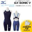 今ならシリコンキャップ付き!! MIZUNO ミズノ GX・SONIC5 MR マルチレーサーモデル N2MG020220 レディス ハーフスーツ FINA承認 競泳水着 女性 4種目 中長距離