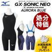 5/20発売予約受付中!! 今ならシリコンキャップ付き!! MIZUNO ミズノ GX・SONIC NEO AURORA BLUE N2MG120520 レディス ハーフスーツ FINA承認 競泳水着 女性