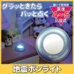地震対策 地震ポンライト ATP-10 停電 LEDライト 非常灯 自動点灯 夜間照明 防災