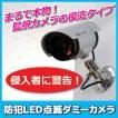 防犯LED点滅ダミーカメラ 防犯カメラ 家庭用 LED 監視カメラ 空き巣 不審者 侵入者