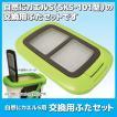 自然にカエルS用 交換用ふたセット 家庭用 生ゴミ処理 自然にカエル エコクリーン SKS-101 日本製