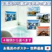 お風呂のポスター 世界遺産シリーズ モンサンミッシェル お風呂 バスポスター 風景 景色 世界遺産