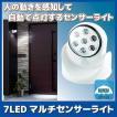 7LED マルチセンサーライト 防犯ライト 強力 LED 屋外 玄関照明 夜間照明 壁掛けライト