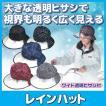 レインハット ブラック/ホワイトドット レイン帽子 自転車 梅雨 防水 雨具 ゆうパケットで送料無料