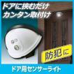 ドア用センサーライト 防犯ライト LED 屋外 電池式 玄関ライト 空き巣 不審者 侵入者