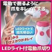 電動爪切り LEDライト付 爪切り 電動 ネイル トリマー 美容 乾電池式