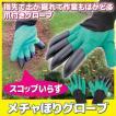 メチャほりグローブ 穴掘り 草取り 植え替え 潮干狩り 手袋 園芸グローブ 爪付き 防水