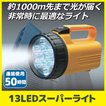 13LEDスーパーライト 懐中電灯 LED 強力 ハンドライト 停電 災害 避難 防災用品 アウトドア