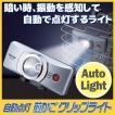 自動点灯前かごクリップライト AHA-4306 サイクルライト 自転車用 ヘッドライト 前カゴライト オートライト 防水