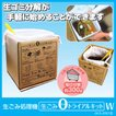 エコクリーン 生ごみゼロ・トライアルキットW [SKS-280型] 生ごみ処理機 家庭用 堆肥 肥料 日本製