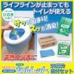 メーカー直販ストア 非常用トイレ バイオセルレット 50回分 袋付セット 凝固剤 簡易トイレ ポータブルトイレ 断水 防災 災害 アウトドア