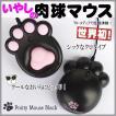 肉球マウス Pnitty Mouse -プニティマウス- 黒(ブラック)- / パソコン周辺機器 マウス PC用マウス