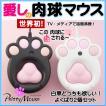 肉球マウス Pnitty Mouse-プ二ティマウス-白黒セット/パソコン周辺機器 PC用マウス