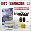 コーティング剤 ニュービーム 60gセット ガラス系コーティング剤 車 最新ビューコート 日本製