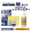 【NBDS】 コーティング剤 ニュービーム 40g&ドデンスターセット [期間限定コーティング剤10%増量] 水垢落とし ガラスコーティング