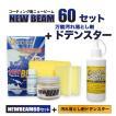 【NBDS】 コーティング剤 ニュービーム 60g&ドデンスターセット  [期間限定コーティング剤10%増量] 水垢落とし ガラスコーティング