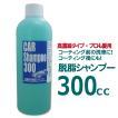 洗車  カーシャンプー コーティング車 にも使える 脱脂シャンプー 300cc
