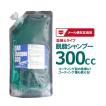 [詰替えタイプ]脱脂シャンプー300cc /車 洗車 カーシャンプー [メール便発送対応商品]
