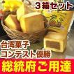 パイナップルケーキ 台湾 鳳梨酥 萬通 台湾土産 3箱セット
