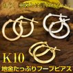 送料無料 K10カラーゴールド・ヌードフープピアスレディース