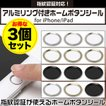 指紋認証対応!アルミリング付きホームボタンシール for iPhone/iPad 3個セット /代引き不可/