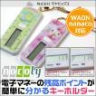 nocoly key holder ノコリーキーホルダー /代引き不可/ 電子マネー 残高 Suica PASMO ICOCA