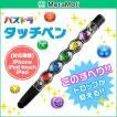 パズドラ!タッチペン Su-Pen POP! B201S-PPA /代引き不可/ iPhone 6 iPhone 6 Plus スマホ タッチペン