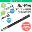 スーペン Su-Pen T-9モデル(ブラック/カーボン)タッチペン スタイラスペン スーペン iPhone6s plus iPhone iPad iPod touch対応