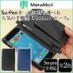 MetaMoJi Su-Penホルダー付 手帳型ケース for iPhone 6 SC-6C1BK/4562339120430/SC-6C1DB/4562339120447
