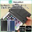 MetaMoJi Su-Penホルダー付 手帳型ケース for iPhone 6 Plus