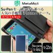 MetaMoJi Su-Pen iPhone6ケース + MSモデル スペシャルセット