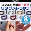 Finger Ring Strap Aluminum スマホに最適 スマホ落下防止 ストラップ