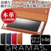 【送料無料】LC825P グラマス GRAMAS Crocodile Patterned Full Leather Case LC825P iPhone 6 Plus 手帳型 本革 レザー ケース 坂本ラジヲ