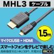ミヨシ MHL3ケーブル(ブラック)(1.5m) MHL3-15/BK
