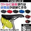 TIMBUK2 Bicycle Seat Pack(バイシクルシートパック)(S) /  サイクリング サドル バイシクルシートパック