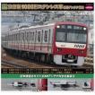 京急新1000形ステンレス車(SRアンテナ付き・台座なし) 8両編成セット(動力付き)