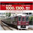 ポポンデッタ 阪急電鉄1300系8両編成セット