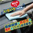 洗車クロス いろいろつかえるマイクロファイバー3枚入 16000437