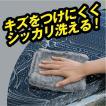 洗車 ボア洗車クロス 16000440