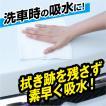 洗車 マイクロセイム 16000643