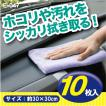 洗車 お買得マイクロファイバークロス10枚 16000443
