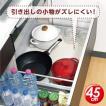 システムキッチンの汚れを防ぐシート45cm 11035842