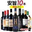 ワイン ワインセット 赤白ワインセット 10本 おまけ付...