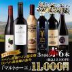 ワインセット シャトー フレイノー ボルドー シューペリュール 神の雫入り 赤ワインセット 6本 辛口 ワイン 赤ワイン 送料無料
