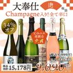 ワイン ワインセット ヴァンムスー グランキュヴェ入り プチ贅沢な スパークリングワイン 6本セット +1本 計7本 泡 辛口 送料無料 一部除外