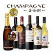ワイン 超豪華シャンパン 3本 ギフトセット フランス産 辛口 シャンパン シャンパーニュ 送料無料