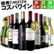 ワイン ワインセット おまけ付き コスパバラエティ 赤白泡 12本セット 赤ワイン 白ワイン スパークリングワイン 送料無料