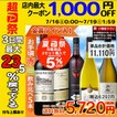 ワイン ワインセット おまけ付 期間限定 金賞受賞入り お手頃ワイン 赤白ワイン 5本セット 辛口 送料無料